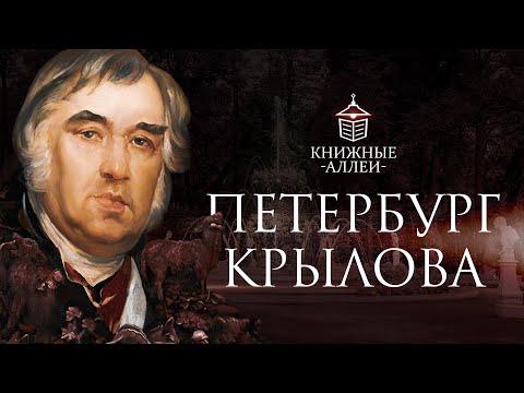 Петербург Ивана Андреевича Крылова.