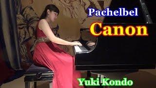 カノン ピアノ (パッヘルベル) ピアニスト 近藤由貴/Pachelbel  Canon Piano Solo, Yuki Kondo