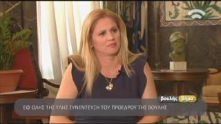 «Συνέντευξη του Προέδρου της Βουλής» (27/07/2016)