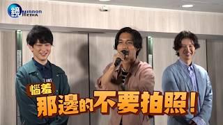 關8來台宣傳9月份演唱會,錦戶亮大秀中文卻卡卡,臨時改台詞害他背不起...