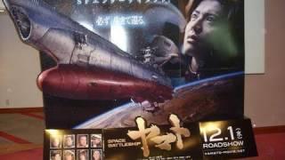 SPACE BATTLESHIP YAMATO 一番良い席 飛天劇場