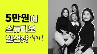 서울 셀프사진관에서 5만원이면 찍을수있다! 기념일사진은…