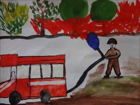 Рисунки по пожарной безпасности