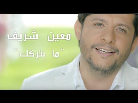Moeen Shreif - Ma Beterkik [Music Video] (2015) / معين شريف - ما بتركك