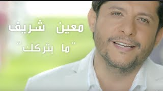 Moeen Shreif - Ma Beterkik [Music Video] (2015) / معين شريف - ما بتركك