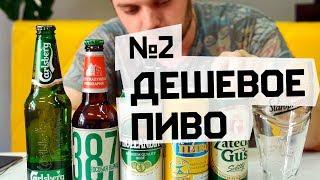 РЕЙТИНГ ДЕШЕВОГО ПИВА #2