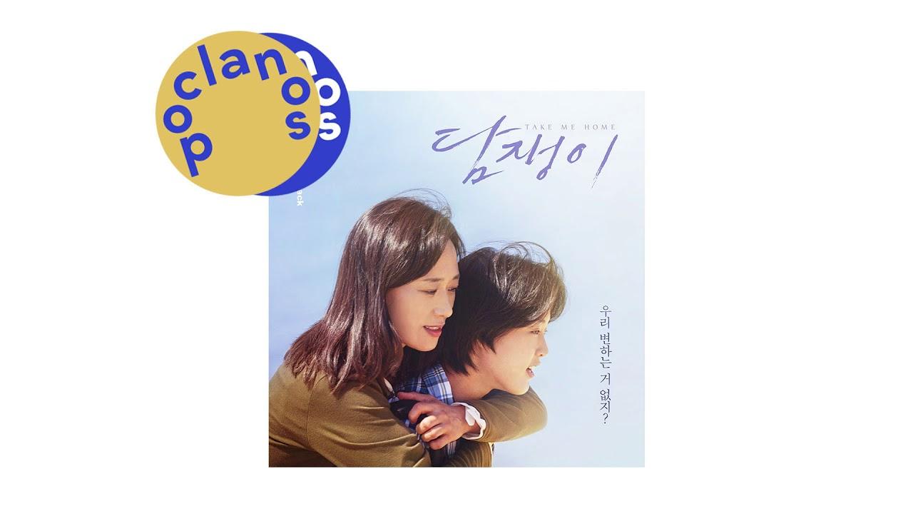 [Full Album] 김사월 (Kim Sawol) - 담쟁이 OST (Take Me Home OST) / 앨범 전곡 듣기