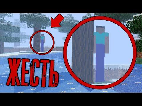 Страшный СИД 00145236 на котором обитает существо ДЛИННОНОГИЙ в Minecraft! (Крипипаста Майнкрафт)