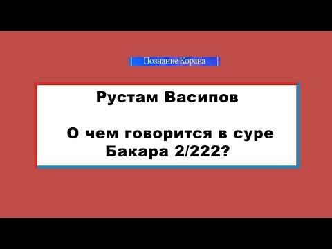 18+ «О чем говорится в аяте 222 суры Бакара?»