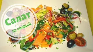 Салат из овощей в пост / Vegetable Salad