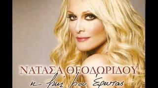Repeat youtube video Mh Stamatas  - Natasa Theodwridou