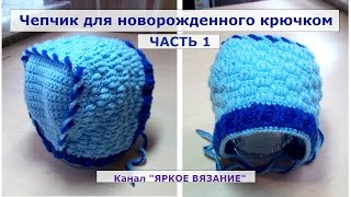 Cap crochet for newborn. PART 1