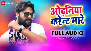 ओढ़निया करेन्ट मारे Odhaniya Current Mare Full Audio | Samar Singh | On Party | Alok Kumar