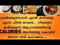 നമ്മൾ നിത്യേന കഴിക്കുന്ന ആഹാരത്തിന്റെ calories എത്ര എന്ന് നോക്കാം ! Calorie Chart Malayalam