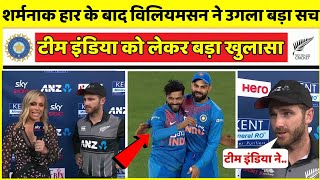 शर्मनाक हार के बाद न्यूजीलैंड के कप्तान विलियमसन ने उगला बड़ा सच, टीम इंडिया को लेकर बड़ा खुलासा