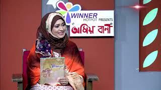 Omio Bani Episode 271 | Islamic Program on SATV