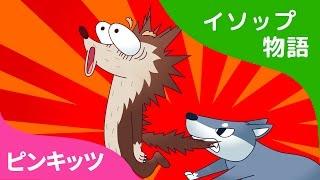 ふえを ふく オオカミ | The Wolf and the Pipe | イソップ物語 | ピンキッツ童話