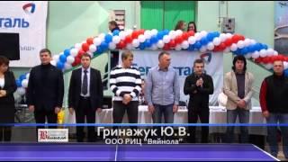 Открытие турнира по настольному теннису  Костомукша 2014