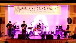 제6회 칠곡군 록 &재즈 페스티발 - 화이트 재즈 - (썸Jazz Ver.)