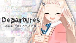 Departures~あなたにおくるアイの歌~ - EGOIST / 町田ちま(Cover)