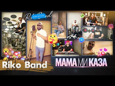 RIKO BAND - Mama Mi Kaza / РИКО БЕНД - Мама ми каза, [Vertical Video], 2020