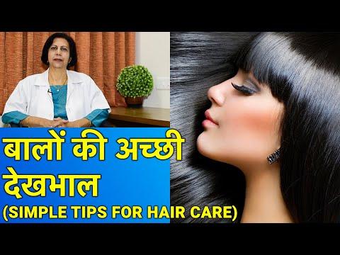बालों को स्वस्थ/Healthy और सुन्दर रखने के तरीके || Simple Hair Care Tips
