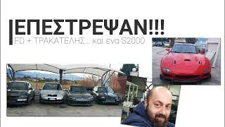ΕΠΕΣΤΡΕΨΑΝ - Τρακατέλης το FD και ενα S2000!