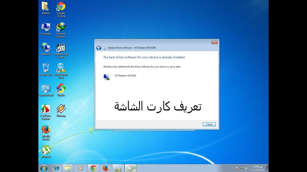 طريقة تعريف كارت الشاشة لويندوز 7 بدون برامج
