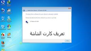 طريقة تعريف كارت الشاشة لويندوز 7 / بدون برامج