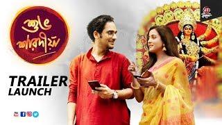 Subho Saradiya | Zee Bangla Cinema Originals | Ritwik Chakraborty | Raima Sen