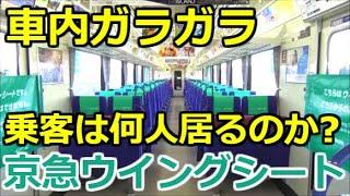 【検証】京急ウイングシート始発から終点まで乗り通したら乗客が何人居るのか検証