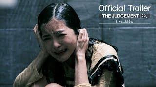 [Official Trailer] The Judgement (Like...ได้เรื่อง)