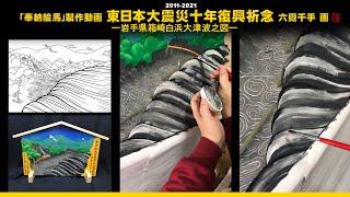 「東日本大震災十年復興祈念」奉納絵馬制作動画