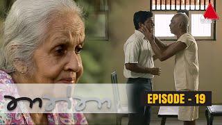Thaththa   Episode 19   Sirasa TV 18th August 2018 [HD] Thumbnail