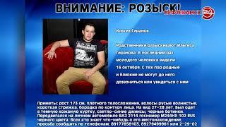 Родственники разыскивают Ильгиза Гиранова
