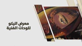 معرض اتيكو للوحات الفنية