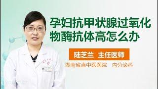 孕妇抗甲状腺过氧化物酶抗体高怎么办 有来医生