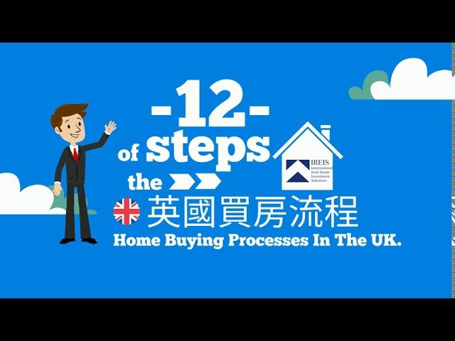 「12步英國一手樓買樓流程詳解」