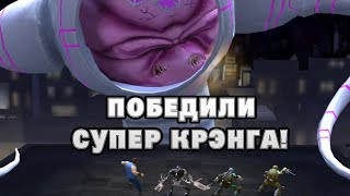 Черепашки-Ниндзя: Легенды #66 ВОТ ОН ФИНАЛ СЮЖЕТКИ !