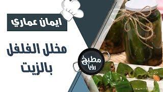 مخلل الفلفل بالزيت - ايمان عماري