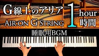 睡眠用BGM/G線上のアリア1時間/Instrumental sleeping 1 hour/Air on G string/バッハ/Bach/ピアノ/piano/CANACANA