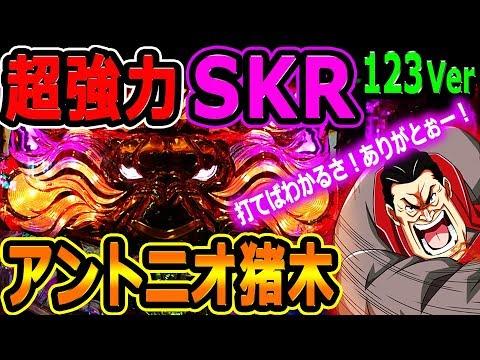 『CRアントニオ猪木 打てばわかるさ!ありがとぉー123ver』超強力★SKRの破壊力は!?