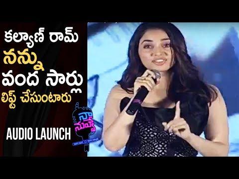 Actress Tamanna Cute Speech @ Naa Nuvve Movie Audio Launch   TFPC