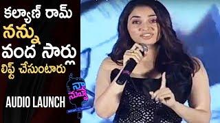 Actress Tamanna Cute Speech @ Naa Nuvve Movie Audio Launch | TFPC