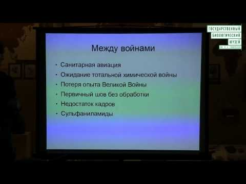 Первая часть лекции по истории военной медицины