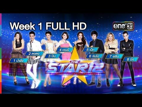 THE STAR 12 | Week 1 FULL HD | โจทย์เพลงแสดงความเป็นตัวเอง | 2 เม.ย.59 | ช่อง one 31