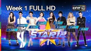 คอนเสิร์ต The Star 12 Week 1 : 2 เม.ย. 2559