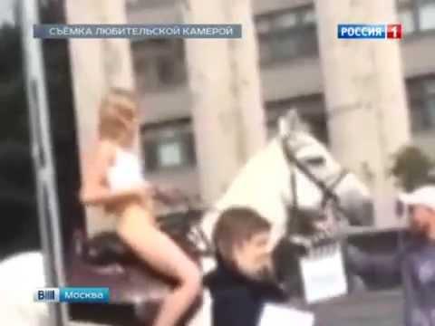 Обнаженная девушка проехала на лошади по центру Москвы