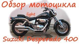 Обзор мотоцикла Suzuki Desperado 400.