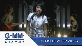 รักษาสิทธิ์ - ดา เอ็นโดรฟิน【OFFICIAL MV】